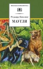 Редьярд Джозеф Киплинг - Маугли