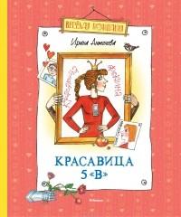 Ирина Антонова - Красавица 5