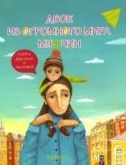 Ирина Млодик - Двое из огромного мира мужчин. Книга для пап и сыновей