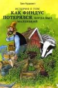 Свен Нурдквист - История о том, как Финдус потерялся, когда был маленький
