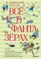 Николай Носов - Все о фантазерах (сборник)