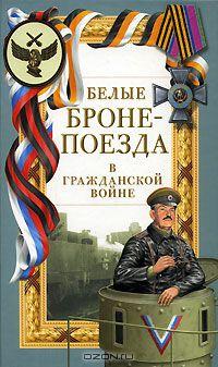 Григорий Пернавский - Белые бронепоезда в Гражданской войне