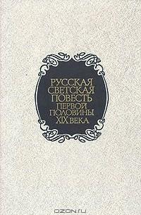 - Русская светская повесть первой половины XIX века (сборник)