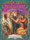 Дмитрий Емец - Мефодий Буслаев. Лестница в Эдем