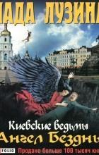 Лада Лузина - Киевские ведьмы. Ангел Бездны