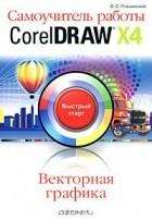 Самоучитель word 2013 владимир пташинский