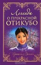 - Легенда о прекрасной Отикубо