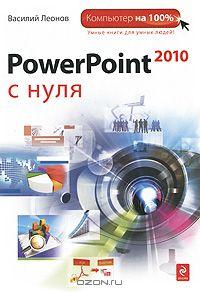 Василий Леонов - PowerPoint 2010 с нуля