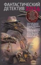 антология - Фантастический детектив 2014 (сборник)