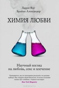 - Химия любви. Научный взгляд на любовь, секс и влечение