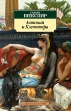 Уильям Шекспир - Антоний и Клеопатра. Трагедии (сборник)