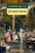 Маркиз де Сад - 120 дней Содома, или Школа разврата