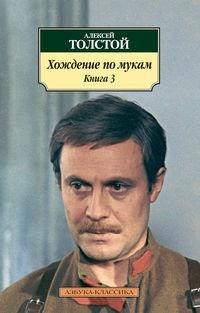 Алексей Толстой - Хождение по мукам. Книга 3