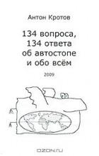 Антон Кротов - 134 вопроса, 134 ответа об автостопе и обо всем