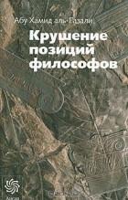Абу Хамид ал-Газали ат-Туси — Крушение позиций философов