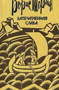Борис Шергин - Запечатленная слава