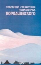 Н. Декроа - Тибетские странствия полковника Кордашевского