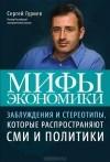 Сергей Гуриев — Мифы экономики. Заблуждения и стереотипы, которые распространяют СМИ и политики