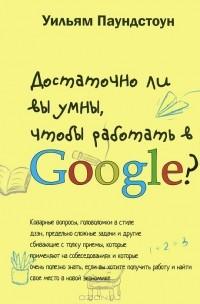 Уильям Паундстоун - Достаточно ли вы умны, чтобы работать в Google?