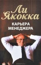Ли Якокка - Карьера менеджера