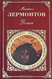 Демон лермонтов рецензия на книгу 4037