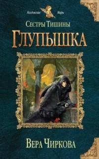Вера Чиркова - Сестры Тишины. Глупышка