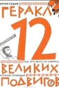 Сергей Седов - Геракл. 12 великих подвигов. Как это было на самом деле. Рассказы очевидца