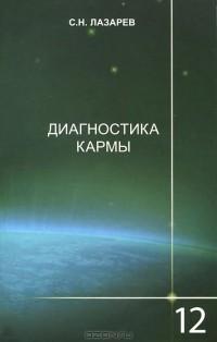 Сергей Лазарев - Диагностика кармы. Книга 12. Жизнь, как взмах крыльев бабочки