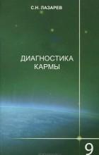 Сергей Лазарев — Диагностика кармы. Книга 9. Пособие по выживанию