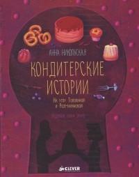 Анна Никольская - Кондитерские истории. На углу Тополиной и Розмариновой