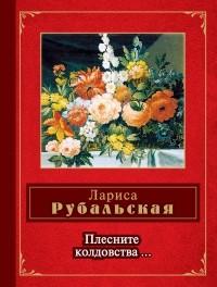 Лариса Рубальская - Плесните колдовства...