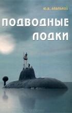 Юрий Апальков - Подводные лодки ВМФ СССР