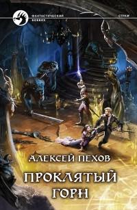 Алексей Пехов - Проклятый горн