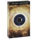 - Руководство для развития ясновидения (+ 100 карт)