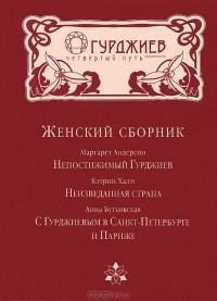 - Женский сборник
