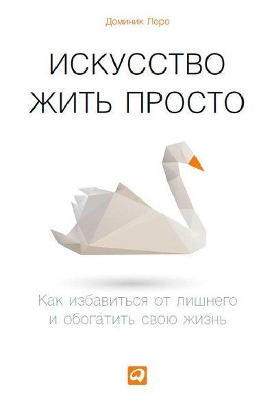 https://j.livelib.ru/boocover/1000922282/o/44d1/Dominik_Loro__Iskusstvo_zhit_prosto._Kak_izbavitsya_ot_lishnego_i_obogatit_svoyu.jpeg
