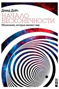 Дэвид Дойч - Начало бесконечности. Объяснения, которые меняют мир