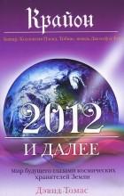 Дэвид Томас - Крайон. 2012 и далее. Мир будущего глазами космических хранителей Земли