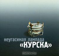 Игумен Митрофан (Баданин) - Неугасимая лампада