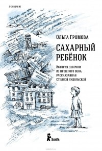 Ольга Громова - Сахарный ребенок