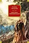Сельма Лагерлёф - Перстень Лёвеншёльдов