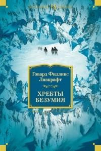 Говард Филлипс Лавкрафт - Хребты безумия (сборник)