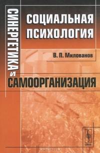Владимир Милованов - Синергетика и самоорганизация. Социальная психология
