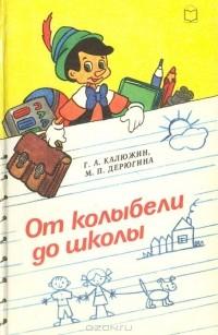 Книга от колыбели до школы формат word