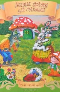 - Лесные сказки для малышей (сборник)