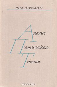 Юрий Лотман - Анализ поэтического текста: структура стиха