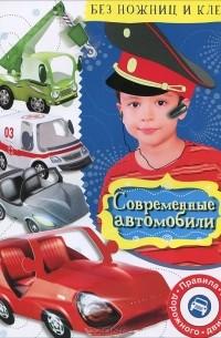 Владимир Степанов - Современные автомобили