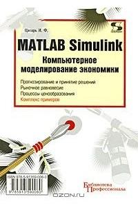 Игорь Цисарь - Matlab Simulink. Компьютерное моделирование экономики