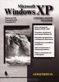 - Windows XP