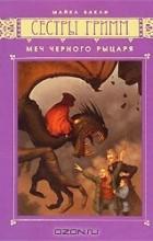 Майкл Бакли - Сестры Гримм. Книга 3. Меч Черного рыцаря
